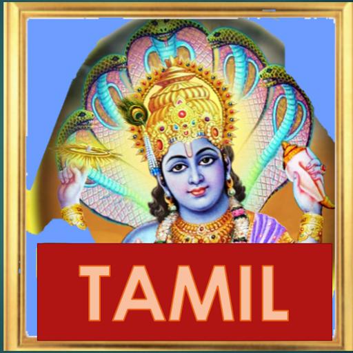 Vishnu Sahasra Namam Tamil