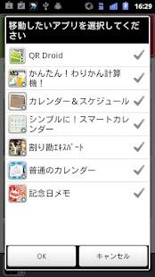 SD Card Organizer- screenshot thumbnail