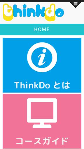 小・中学生向けのプログラミング教室 ThinkDo