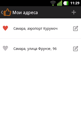 SamTaxi - заказ такси в Самаре- screenshot