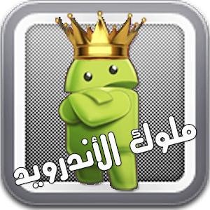 ملوك الأندرويد 通訊 App LOGO-APP試玩