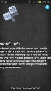 Malvani Mhani मालवणी म्हणी