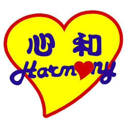 Harmony Day Care 教育 App LOGO-APP試玩