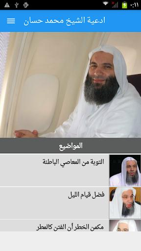 ادعية الشيخ محمد حسان