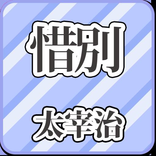 太宰治「惜別」-虹色文庫 LOGO-APP點子
