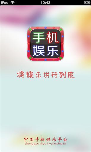 中国手机娱乐平台