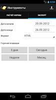 Screenshot of Бутерброд Lite