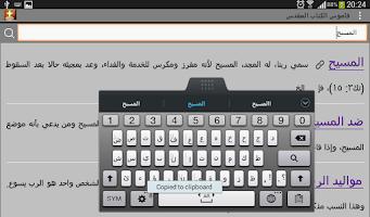 Screenshot of قاموس الكتاب المقدس