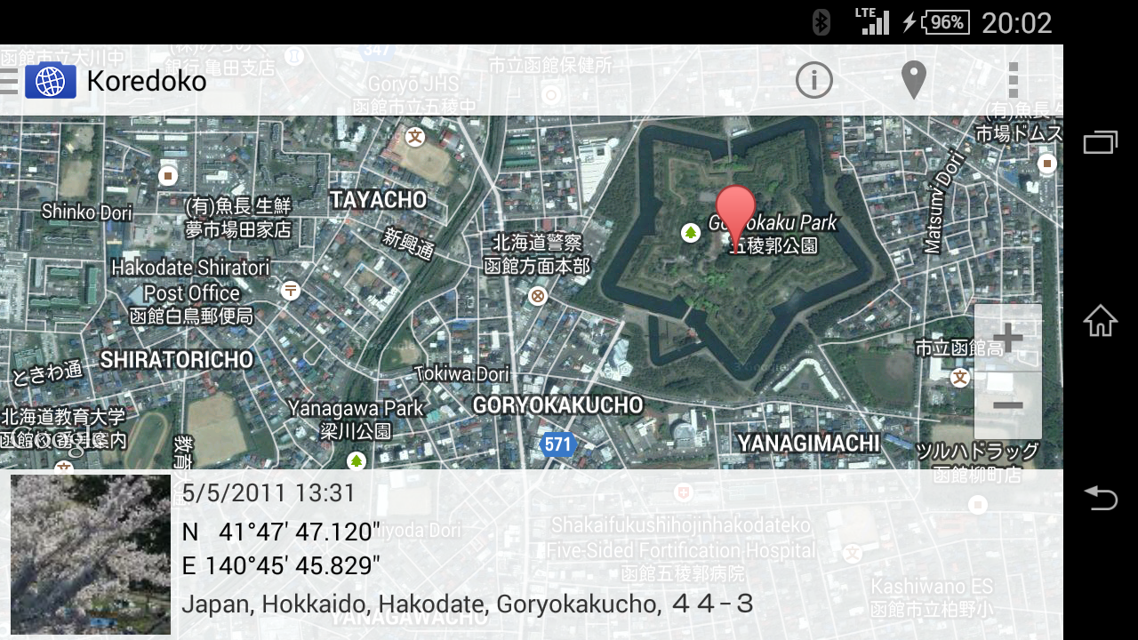 Koredoko - Exif and GPS Viewer- screenshot