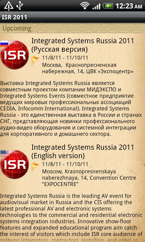 Integrated Systems Russia 2011 - screenshot