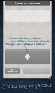 Помнить Всё- screenshot thumbnail