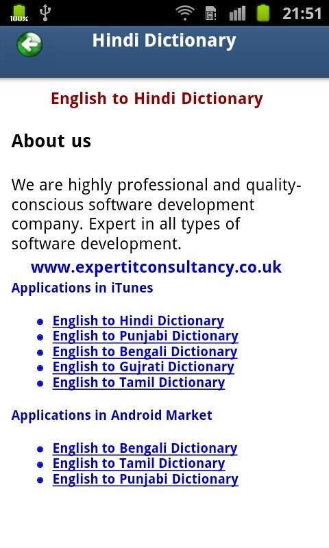 English to Hindi Dictionary- screenshot