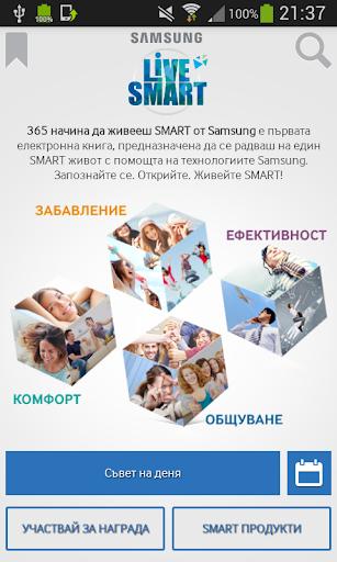 365 Live Smart Съвети