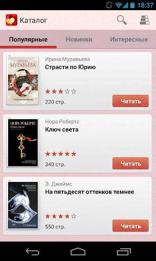 Романы - бесплатные книги