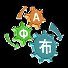 Easy Language Trainer Pro icon