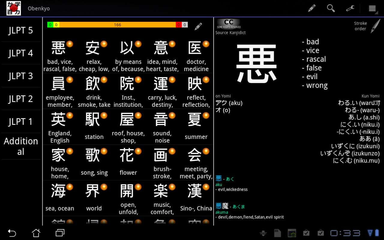 Obenkyo screenshot #7