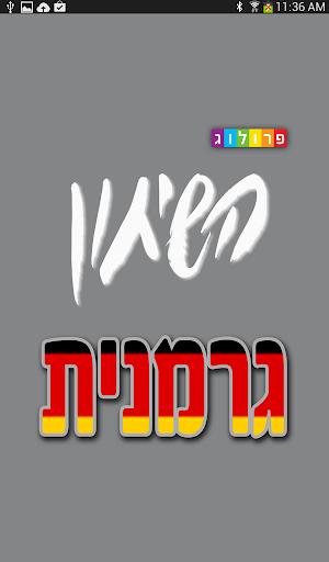 פרולוג שיחון גרמני-עברי