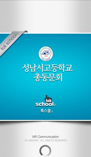 성남서고등학교 총동문회