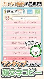 かわいい顔文字アプリ★特殊絵文字顔文字くん★- screenshot thumbnail