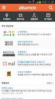 Screenshot of 알바몬앱 - 알바 취업 채용정보 검색