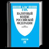 Налоговый Кодекс РФ (15.01.14)