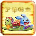 Aesop's Fables伊索寓言系列图书Pad版(三) logo