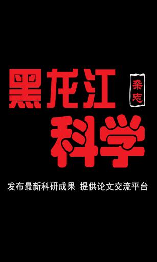 玩免費新聞APP|下載黑龙江科学 app不用錢|硬是要APP