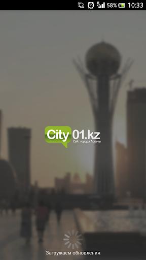 Астана City Guide