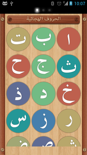 Arabic Alphabet with Makharij
