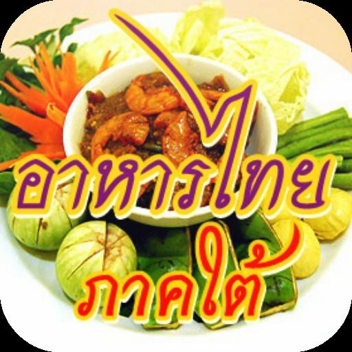 อาหารไทยภาคใต้ 生活 App LOGO-APP試玩