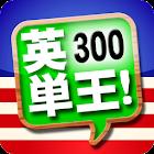 英検の英単王!300 icon