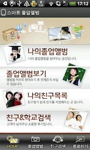 스마트졸업앨범 - screenshot thumbnail