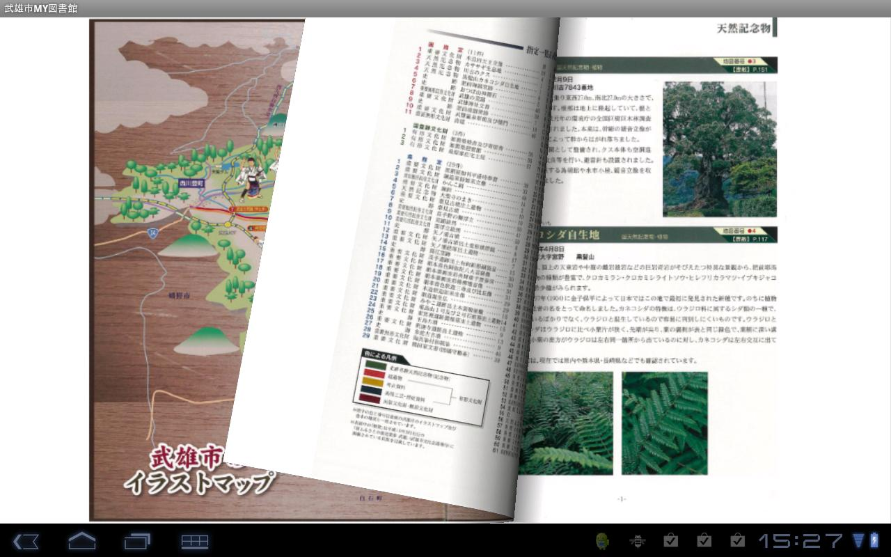 武雄市MY図書館- screenshot