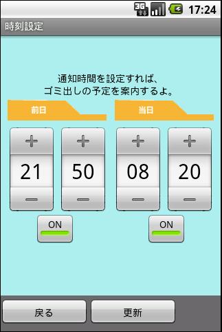 ゴミダス東京 生活 App-愛順發玩APP