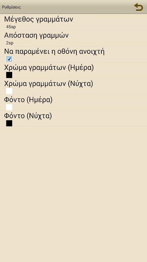 Έρω, Γιάννης Αντάμης - screenshot