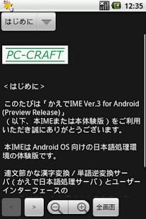 Kaede IME V3 Helpfile- screenshot thumbnail