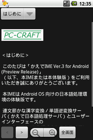 Kaede IME V3 Helpfile- screenshot