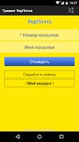 Screenshot of UkrPost: parcels