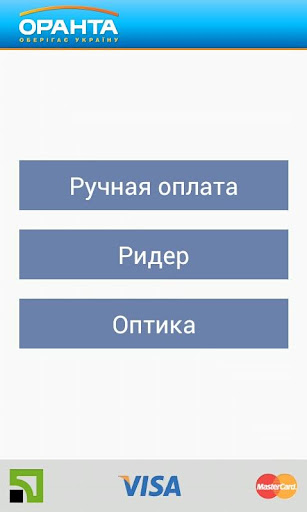 【免費商業App】OrantaPay-APP點子
