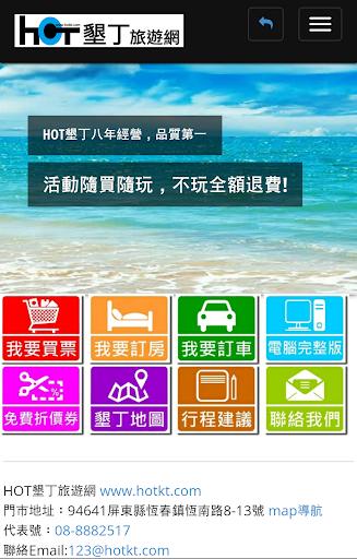 Hot墾丁旅遊網