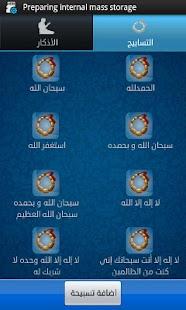 Azkari |  اذكاري- screenshot thumbnail