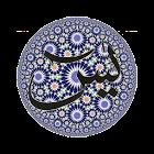 Surah Yaasin icon