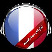 ترجم وتعلم اللغة الفرنسية