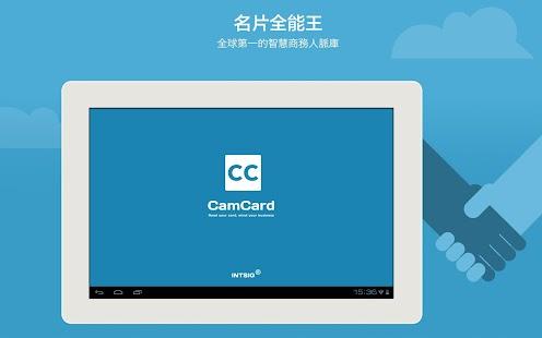 CamCard 免費版(名片全能王 中文簡繁韩日混合辨识