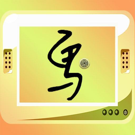數位相框 AD LOGO-APP點子