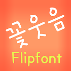 TDFlowersmile Korean Flipfont icon