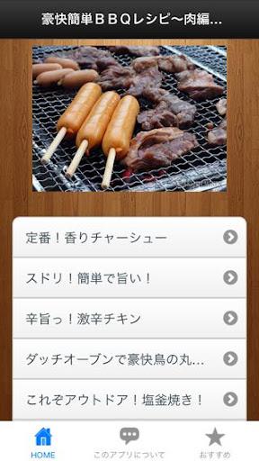 BBQレシピ