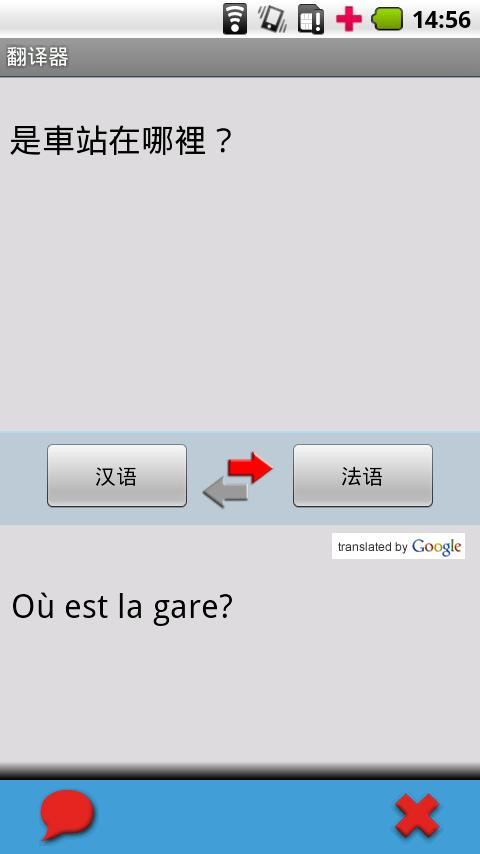 iSayHello Chinese - French- screenshot