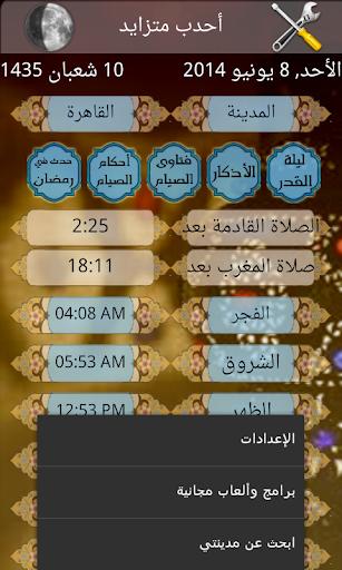 إمساكية رمضان Ramadan 1436