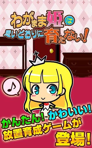 自私的公主不會增長,因為預期!